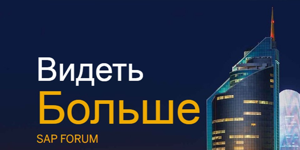 SAP Forum Astana
